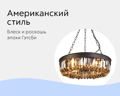 e60eab1742cc1 Купить светильники в спб в интернет-магазине Basicdecor
